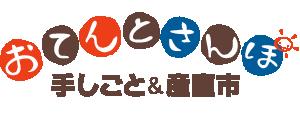 おてんとさんぽ |辰野町の産直・クラフト市