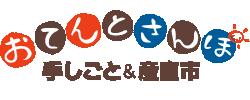 おてんとさんぽ  辰野町の産直・クラフト市